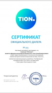 Сертификат Tion