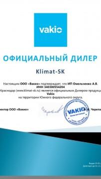 Сертификат дилера Vakio